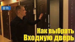 """Как выбрать входную дверь ? Выбор входной двери, секреты и советы """"Двери России"""""""