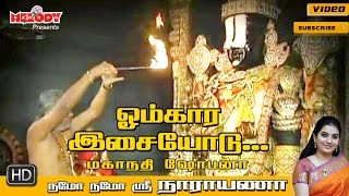 Namo namo sri narayana tamil devotional song by mahanathi shobana