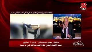 آل شيخ يخالف التوقعات: الأهلي بطلاً للدوري والزمالك الوصيف (فيديو)