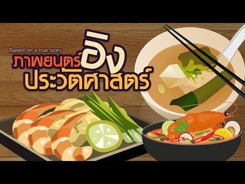 [ภาพยตร์อิงประวัติศาสตร์ EP7] ประวัติศาสตร์อาหารไทย