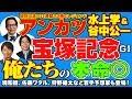 【競馬】【宝塚記念】2018 競馬ラボ アンカツ&谷中公一&水上学 大予想バトル!