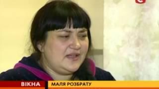 Мати продає рідну дитину іноземцям - Вікна-новини - 13.11.2014