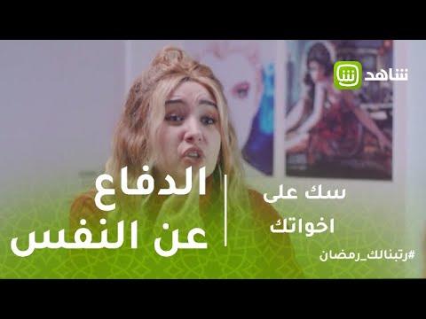 dc19c095c سك على اخواتك | شاهد موقف دنيا الشجاع لصد تحرش مديرها - YouTube