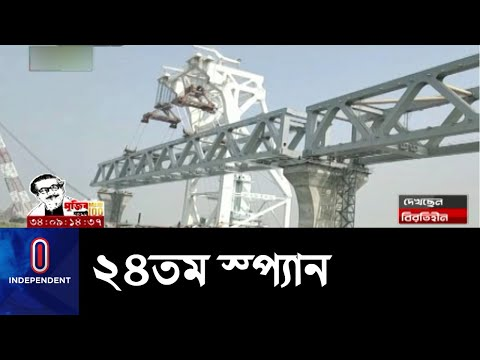 পদ্মা সেতুতে দৃশ্যমান হলো ৩ দশমিক ৬ কিলোমিটার ।। Padma Bridge
