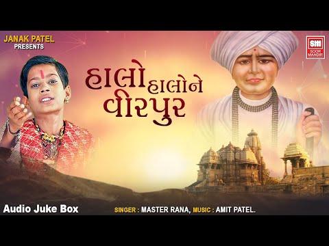 Halo Halo Virpur | Master Rana | Jalaram Bapa Bhajan | Appu