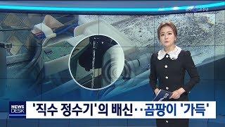 곰팡이 직수정수기, 부산MBC뉴스 리포트, 2019-1…