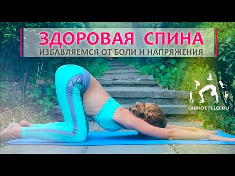 Йога для спины: упражнения для всех отделов позвоночника