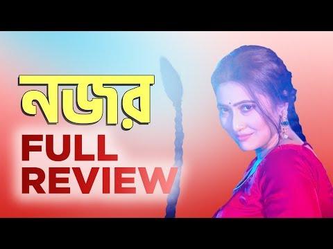 FULL REVIEW   Nojor   Nazar   Star Plus   Star Jalsha