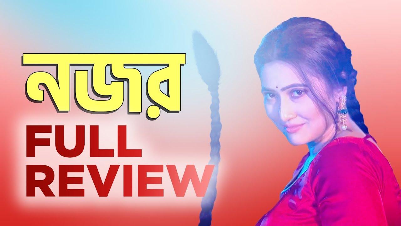 FULL REVIEW | Nojor | Nazar | Star Plus | Star Jalsha