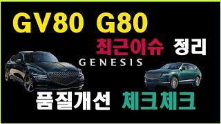 [제알남]제네시스GV80 G80 문제점 개선방안 정리 …