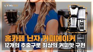 홈카페 닌자 커피메이커 에스프레소 머신-활용