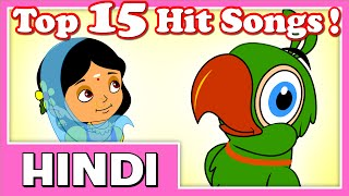 Top 15 Hit Hindi Rhymes | 23 Mins | 2D Classic Animation | Compilation Cartoon Nursery  Songs in HD
