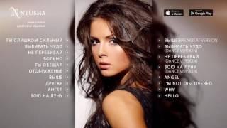 НЮША / NYUSHA - ВЫБИРАТЬ ЧУДО (альбом 2010)