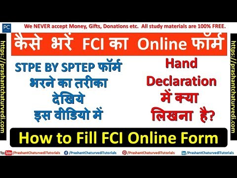 FCI Recruitment 2019: How to fill FCI Online Form? कैसे भरें FCI का Online फॉर्म  