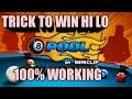 8 ball pool trick to win hi lo