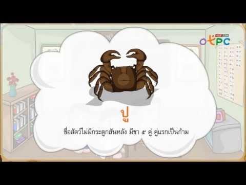 การอ่านแจกลูกการสะกดคำ สระอู - ภาษาไทย ป.1