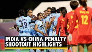 Watch Indian Women's Shootout Against China in Asia Cup Final
