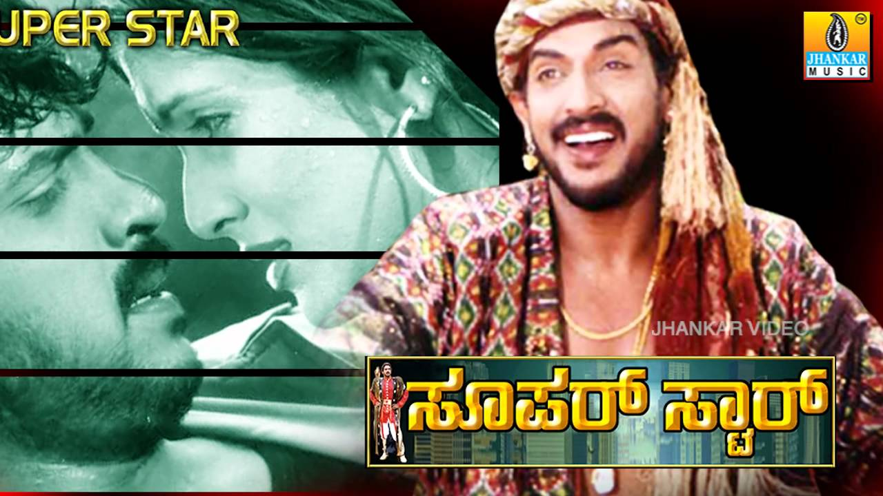 upendra superstar film songs download