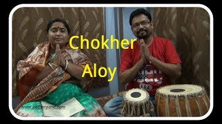 Chokher Aloy Dekhechilem- Jayati Nanda Acharya