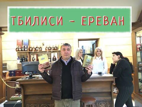 Тбилиси - Ереван. Коньячный завод
