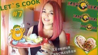 Let`sCOOK #7 // Крошка картошка (запеченная) от Евгении Счастливой