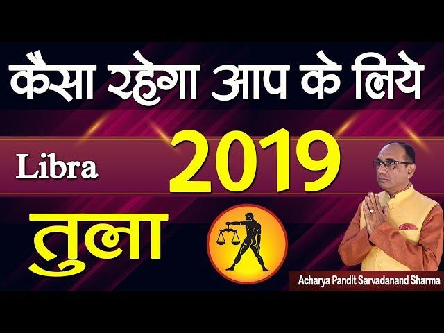 तुला राशि कैसा रहेगा आप के लिए 2019 | Libra Horoscope 2019 | Jyotish Ratan Kendra