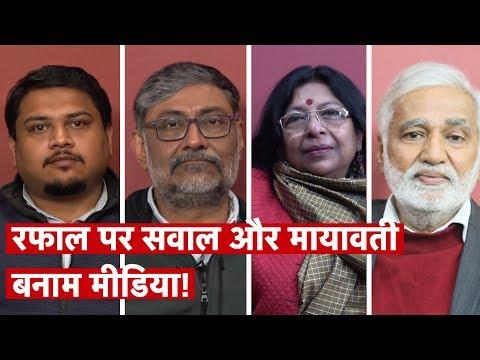 Media Bol Episode 85: Rafale Controversy and Mayawati Versus Media!