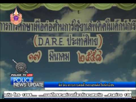 POLICE NEWS UPDATE - ปิดโครงการ D.A.R.E สน.บางชัน