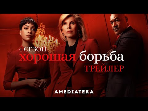Сериал good fight