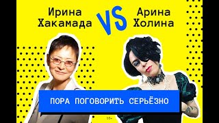 """Ирина Хакамада в cosmo-шоу """"Такие девочки"""" #2"""