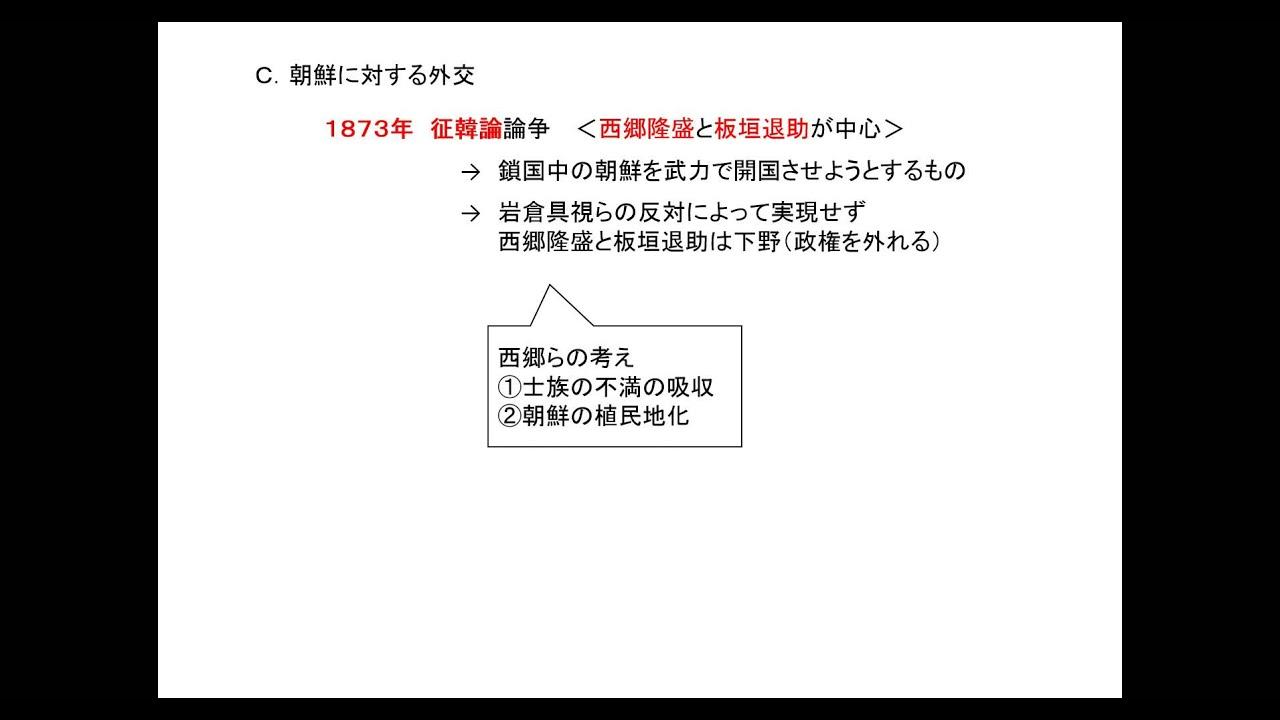 10分でわかる日本史> 歴史043 明治時代② 明治初期の外交 - YouTube