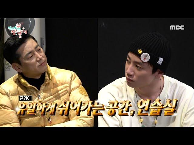 [전지적 참견 시점] 안무 연습실에 도착한 이준영! 스웨그 폭발~♬, MBC 210123 방송