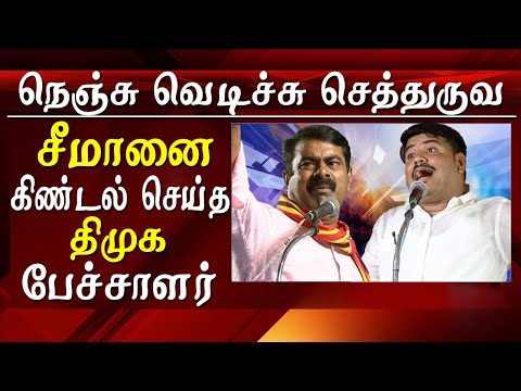 seeman vs DMK -  DMK speaker takes on seeman Of ntk tamil today news in tamil    in a public meeting held at Chennai DMK speaker told the crowd that seemen has been in all the political parties in Tamilnadu,  he wanted to defeat and eradicate DMK and acts as a face of RSS and BJP in Tamilnadu. tamil news today    For More tamil news, tamil news today, latest tamil news, kollywood news, kollywood tamil news Please Subscribe to red pix 24x7 https://goo.gl/bzRyDm red pix 24x7 is online tv news channel and a free online tv