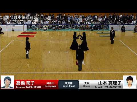 Moeko TAKAHASHI Ke- Mariko YAMAMOTO - 56th All Japan Women KENDO Championship - Semi final 61