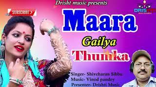 MARA GAILYA THUMKA !! LATEST GARHWALI SONG 2018 !! SHIVCHARAN SIBBU