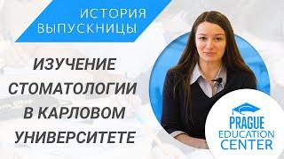 Как поступить в Карлов университет на стоматологию | Учёба в Чехии | Алиса, Украина