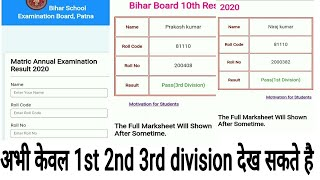Bseb online 10th result 2020