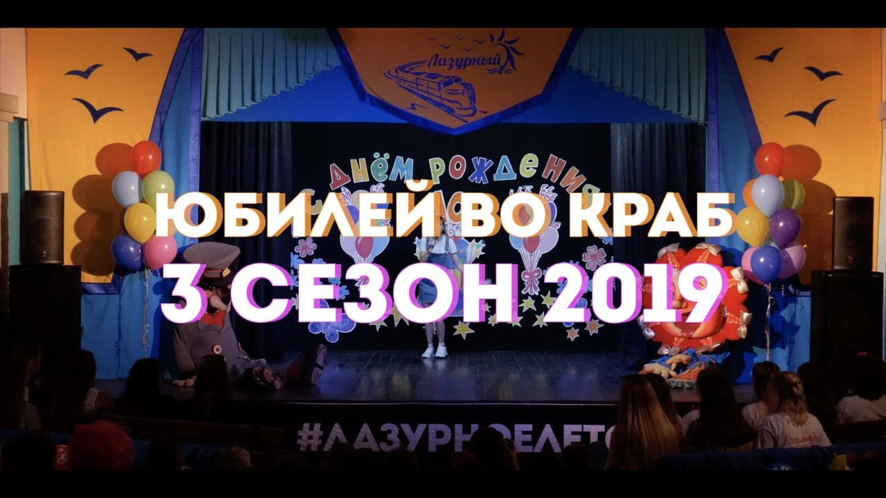 Юбилей ВО КРАБ | 3 сезон 2019