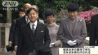 両陛下 三笠宮さまの次男・桂宮さまの墓地で拝礼(19/06/09)