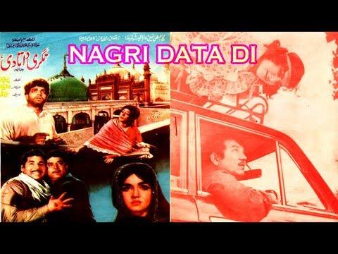 NAGRI DAATA DI (1974) - SUDHIR & NAGHMA - OFFICIAL PAKISTANI MOVIE