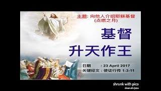 点燃生命 9 基督升天与祂的王位 (Part 3)