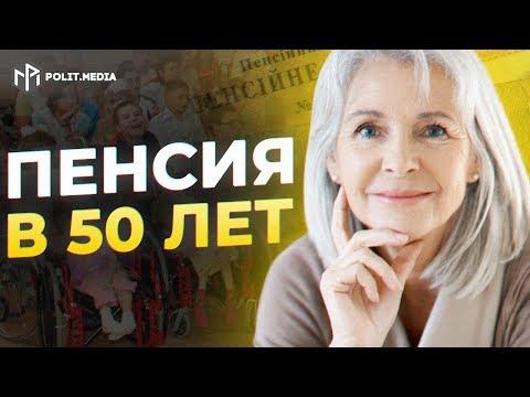 На пенсию в 50 лет! Украинцам раскрыли главное условие, все подробности