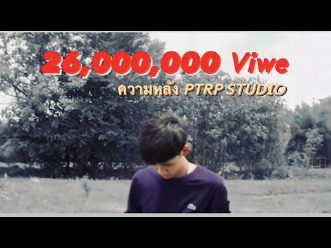 ฟังเพลง - ความหลัง Ptrp Studio - YouTube