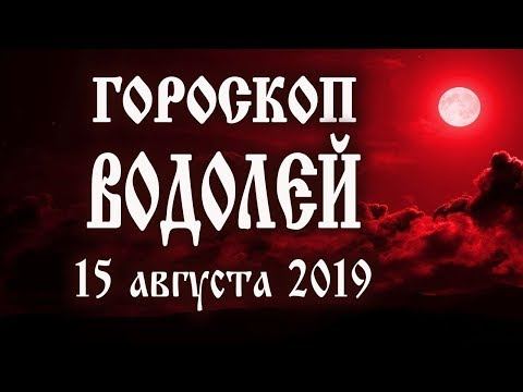 Гороскоп на сегодня полнолуние 15 августа 2019 года Водолей ♒ Что нам готовят звёзды в этот день