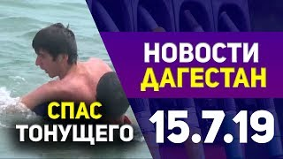 Новости Дагестана 15.7.19