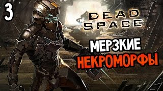 Dead Space Прохождение На Русском #3 — МЕРЗКИЕ НЕКРОМОРФЫ