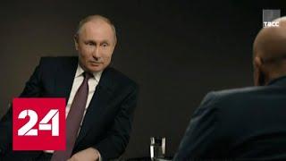 Путин: Касперский в своей сфере ничем не хуже Маска - Россия 24