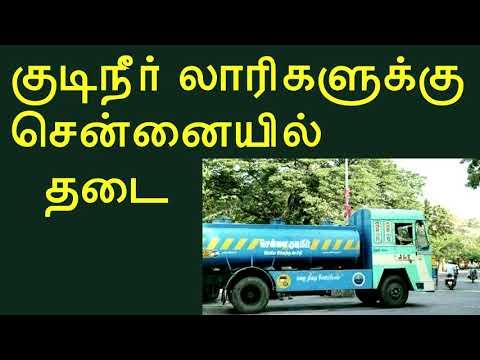 குடிநீர் லாரிகளுக்கு சென்னையில் தடை Drinking water trucks are  ban in Chennai