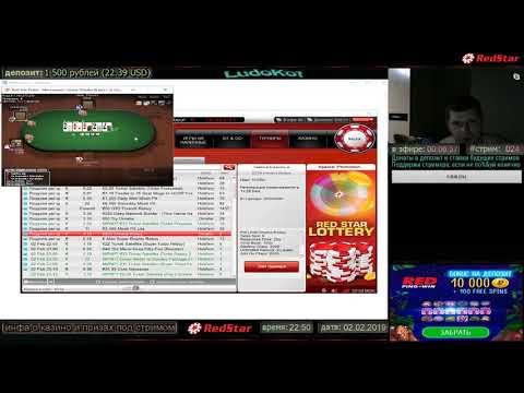 RedStar Poker - тащим покер и казино