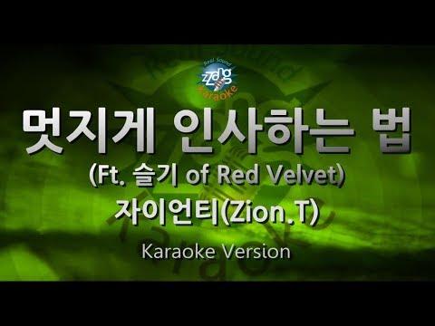 [짱가라오케/원키/노래방] 자이언티(Zion.T)-멋지게 인사하는 법(Hello Tutorial) (Ft. 슬기 Of Red Velvet) [ZZang KARAOKE]